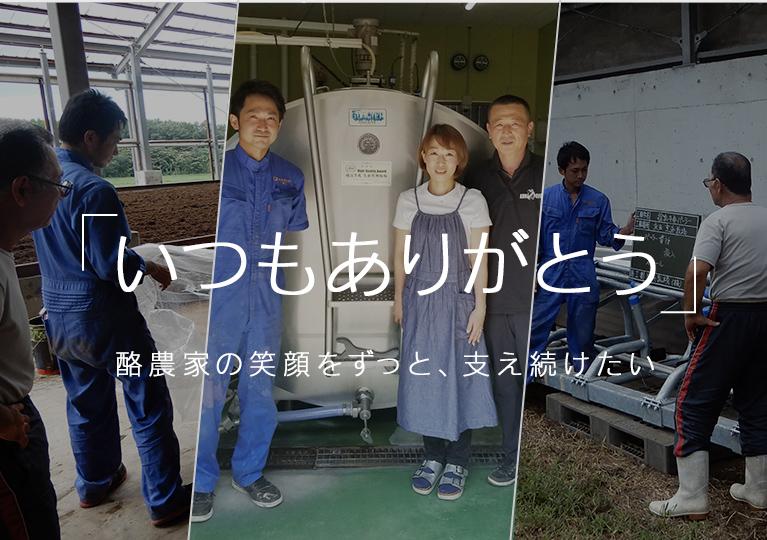 九州の酪農を支えて48年 最新鋭の酪農機器と迅速なメンテナンス力でお客様の事業をサポートし続ける